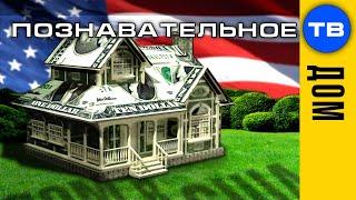 Дом в США (Виктория Бутенко)