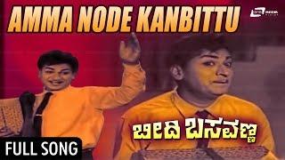 Beedi Basavanna|Amma Node Kanbittu|FEAT. Dr Rajkumar, N Bharathi