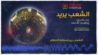 جديد ٢٠١٩ لثوره لبنان الأغنية الخرافية الشعب يريد إسقاط النظام