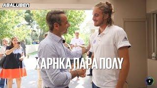 Τσιτσιπάς Μητσοτάκης - Δεν Πάιζεις με Ποιότητα | Luben TV