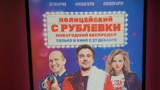 Полицейский с Рублевки - МОЙ ОТЗЫВ