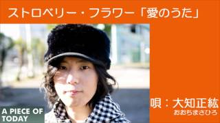 ZIP-FMヘビーリスナーのジッピーです。 大好きな大知正紘さんが歌うカバ...
