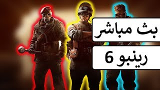 RAINBOW SIX SIEGE || لايف ليلي || رانكد