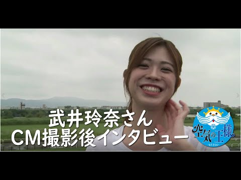 「空気の王様」CMに出演してくれた関西を中心に活動するタレントの武井玲奈さん撮影後のインタビューが届いたぞよ。走り切った笑顔にきゅんとくるのーう。 ワシの分身、 ...