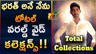 Bharat Ane Nenu Total Collections || Bharat Ane Nenu 50Days Collections || Bharat Ane Nenu Final Col