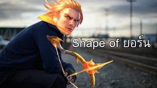 Shape of ยอร์น (เพลงROV)