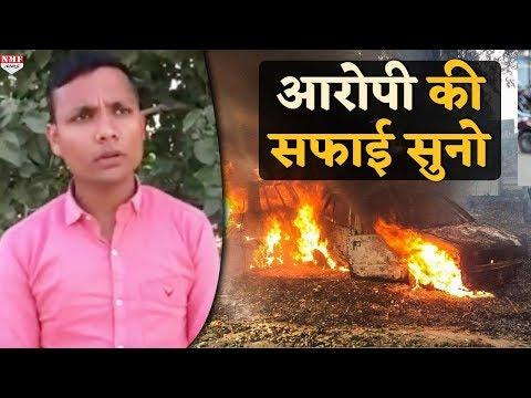 सामने आया Bulandshahr हिंसा का आरोपी Yogesh Raj, Video जारी कर दी सफाई