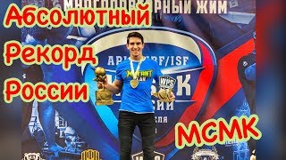 Сильнейший в России! Поставил рекорды на ЧР по Стритлифтингу!