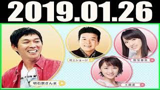 2019 01 26 MBSヤングタウン 土曜日 明石家さんま 村上ショージ 飯窪...