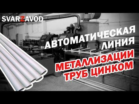 Видео Цинкование труб на северском трубном заводе