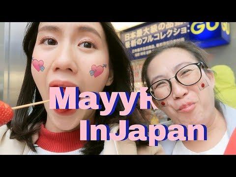 (แม่)เมอาพาช็อปแหลก  ไปญี่ปุ่นซื้ออะไรดี?  | MayyR in Japan - วันที่ 05 Apr 2019