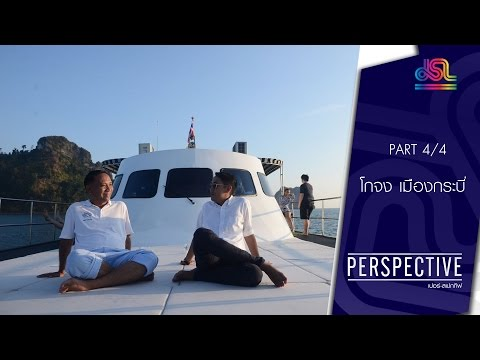 Perspective : โกจง เมืองกระบี่   รากหญ้ายันห้าดาว [10 เม.ย. 59] (4/4) Full HD