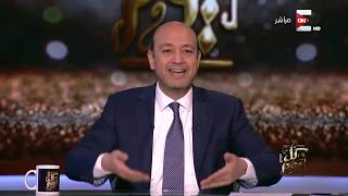 كل يوم: حلقة كريستيانو رونالدو مع عمرو أديب حديث العالم