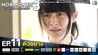 ดูโฮโมนส์3  Hormones 3 The Final Season EP.11