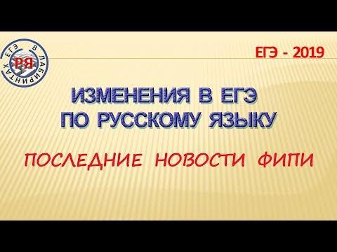 Изменения в ЕГЭ по русскому языку. Последние новости ФИПИ.