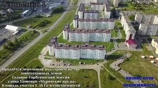 Продам земельный участок г.Нижний ТагилТагилстроевский р-н
