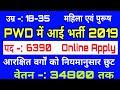 PWD में बम्पर भर्ती 2019 / PWD vanacay 2019 / Online Apply / Sarkari Nokari / Post 6379 पदों पर