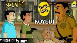 Tabbu Gabbu | Koyedi - কয়েদী | Bangla Cartoon Video