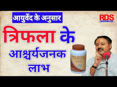 Benefits of Trifala by Rajiv Dixit Speech || Ayurvedic treatment || Ayurvedic healing