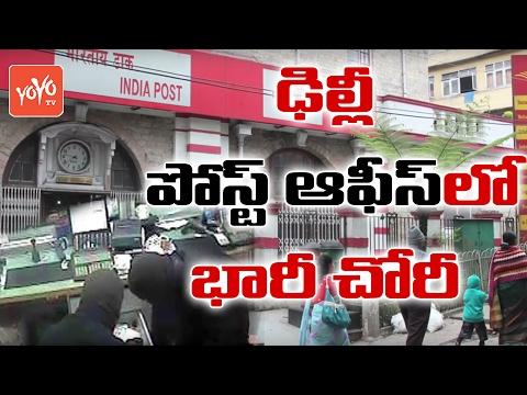 ఢిల్లీ పోస్ట్ ఆఫీస్ లో భారీ చోరీ! - Post Office Looted in Delhi | YOYO TV Channel