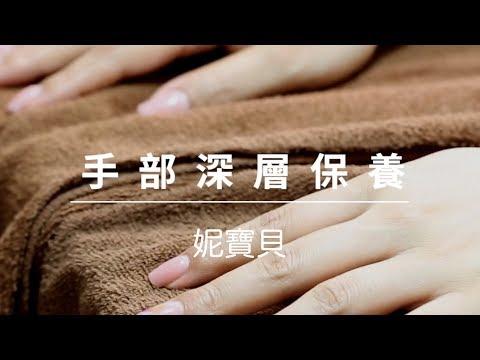 手部深層保養-手部保養 手保 步驟流程 硬繭去除 精油保濕導入