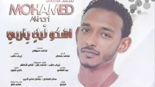 جديد النجم محمد الكناني - اشكو ليك يا ربي