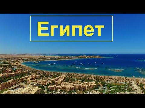 Египет 2015 / Аэросъёмка Египет / Красное море / отдых в Египте