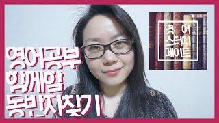 영어 스터디 메이트를 찾아봅시다 | 영어 영상