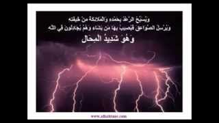 تلاوة ليبية عطرة للشيخ مصطفى الفرجاني سورة الرعد