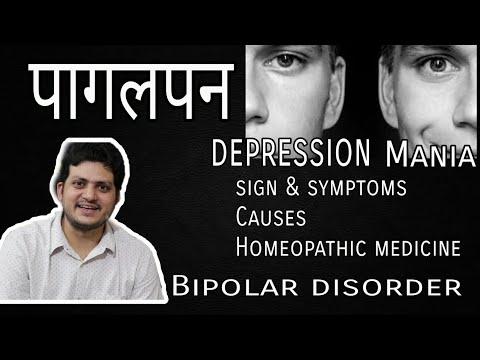 Bipolar disorder ! Homeopathic medicine for Bipolar Disorder ? Top mental disease  
