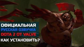 как Сделать Оффициальную Русскую Озвучку в Dota 2