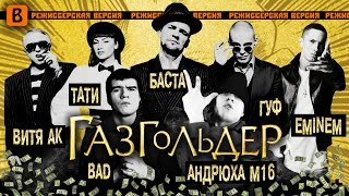 Download [BadComedian] - Газгольдер (РЕЖ. версия) Mp3 and Videos