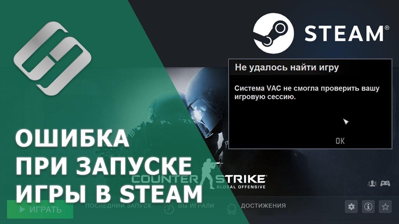 """Ошибка в Steam """"Система VAC не смогла проверить вашу игровую сессию"""". Как исправить ?️??️"""