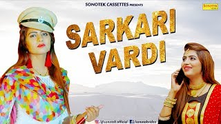 Sarkari Vardi Sonika Singh Latest Haryanvi Songs Haryanavi 2018 New Haryanvi Song 2018
