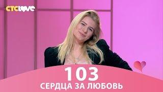 Сердца за любовь 103