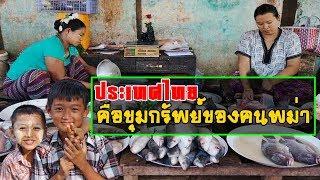 ประเทศไทย คือขุมทรัพย์(ของคนพม่า) l ช่องคลิปเด็ด