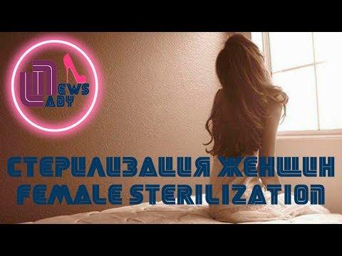 Как стерилизуют женщин