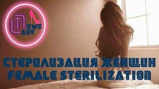 видео Стерилизация