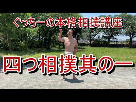 超本格相撲講座【四つ相撲①】