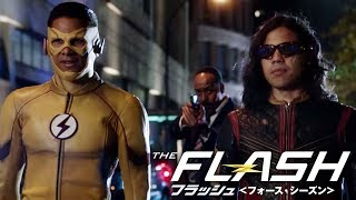 THE FLASH / フラッシュ  シーズン4 第23話