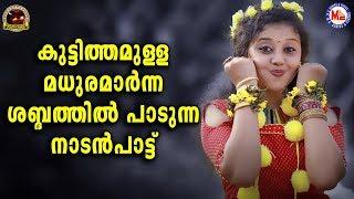 കുട്ടിത്തമുള്ള മധുരമുള്ള ശബ്ദത്താൽ പാടുന്ന പാട്ട് |Nadanpatttu Malayalam |Folk Song Malayalam