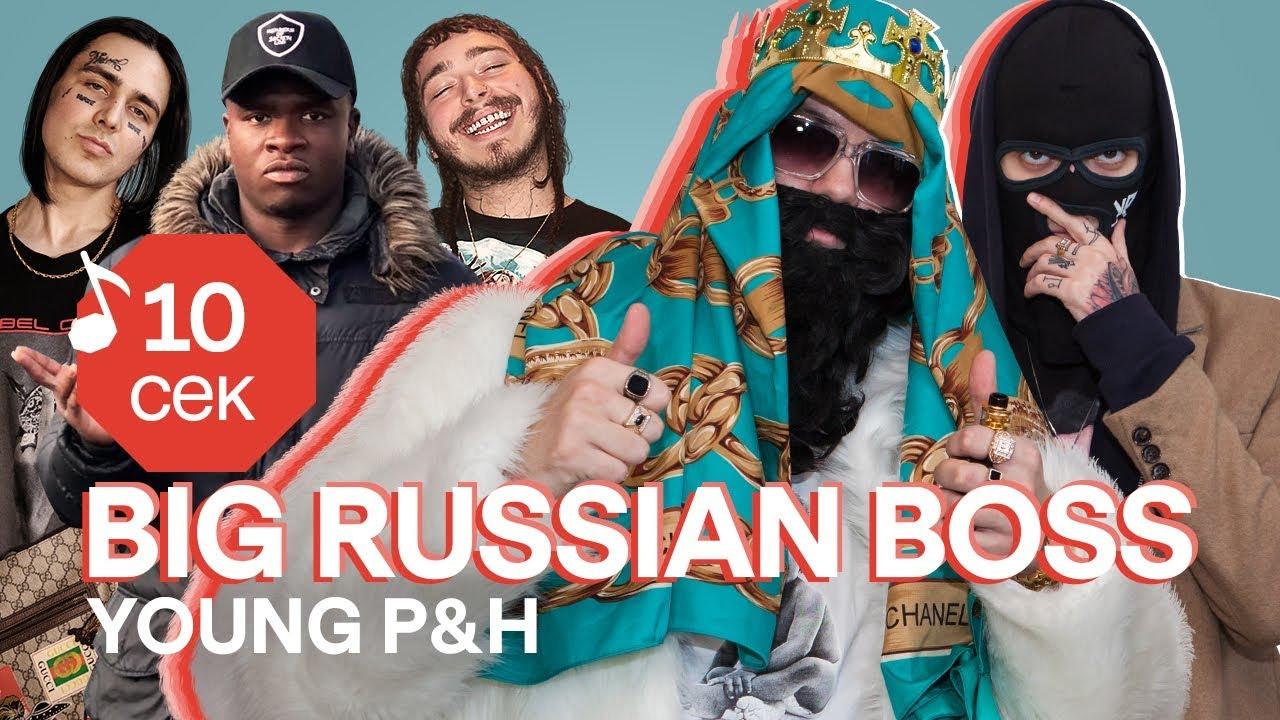 Big russian boss рецензия 5637