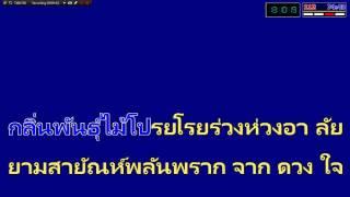 เพลงพระราชนิพน ยามเย็น คาราโอเกะ คีย์ Bb
