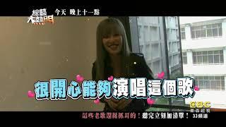 《綜藝大熱門》大咖歌手蒞臨表演老歌 歌曲改編讓人耳朵也懷孕?!0715 今晚11點 東森超視33頻道