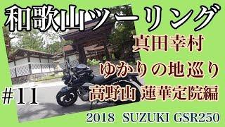 【Motovlog】#11 真田幸村ゆかりの地ツーリング 高野山「蓮華定院」編@GSR250【モトブログ】