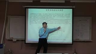 智能設備在電力系統之應用 15-2 | 柯佾寬 老師