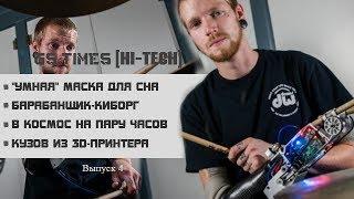 GS Times [HI-TECH] #4. Барабанщик-киборг (новости высоких технологий)