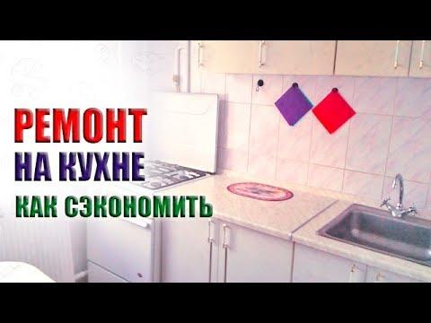 Ремонт в маленькой кухне 7 метров. Как можно сэкономить на ремонте