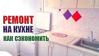 видео Как сэкономить на ремонте кухни: 9 советов