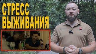 """СТРЕСС ВЫЖИВАНИЯ на примере фильма """"999"""""""